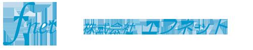 保険相談ショップ エフネット 生命保険 無料相談受付中 江東区 亀戸(京葉道路沿い)